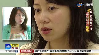 嫁國民黨大老長子 女主播婚姻破裂只因..│中視新聞特別企劃20180818