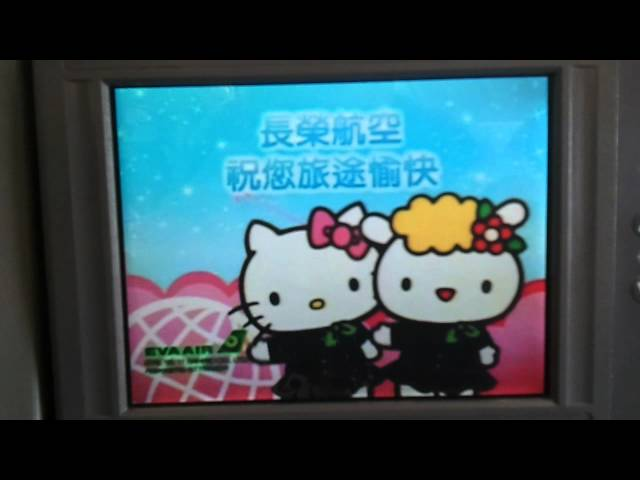 Hello Kitty on Eva Air and Furry Tail Theater Remembered