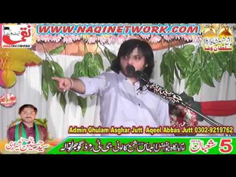 Zakir Syed Haider Rizvi 5 Shahban 2019 Jashin Pak Shama Colony Gujranwala