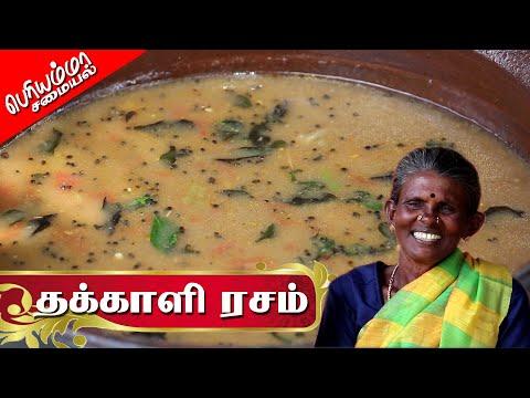 தக்காளி ரசம் | THAKKALI RASAM Recipe Cooking In Village | Periya amma samayal