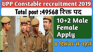 UPP Constable 49568 भर्ती 2019#For 12th#how to apply#Male/female apply#