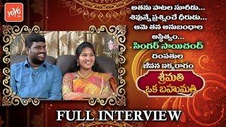 Telangana Folk Singer Sai Chand Couple Special Interview | Srimathi Oka Bahumathi