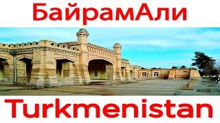 Байрамали. Православная церковь. Мавзолей. Старый город. Базар. Санаторий. Туркменистан