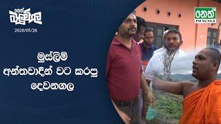 Neth Fm Balumgala |  2020-05-26