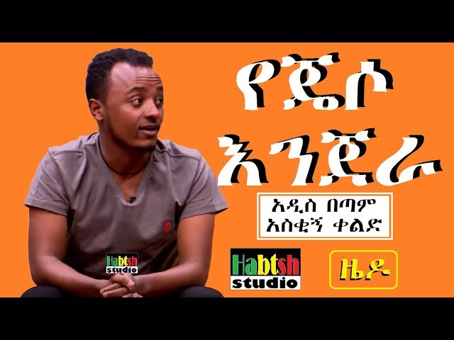 "NEW Ethiopian very funny comedy "" Yejeso Enjera"""