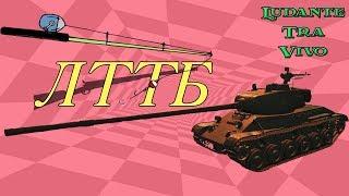 World of Tanks - ЛТТБ - Рыбак на охоте.