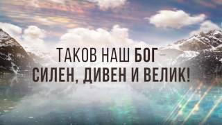 Blossoming |Worship| - Таков наш Бог!
