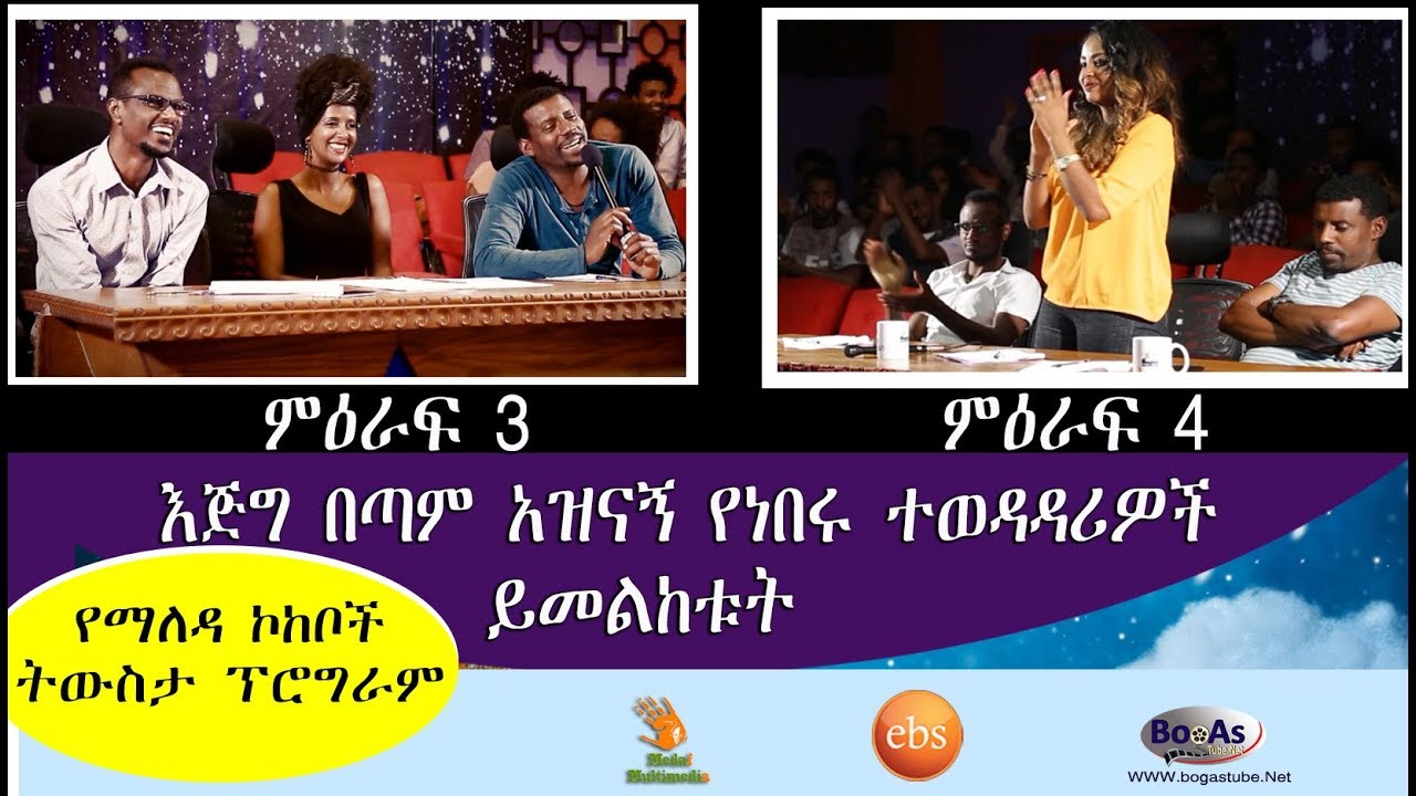 Best Performing Competitors On  Yemaleda Kokoboch Season 2 - በምዕራፍ 2 ላይ ምርጥ ትወና ያሳቱ የማለዳ ኮኮቦች ተወዳዳሪዎ