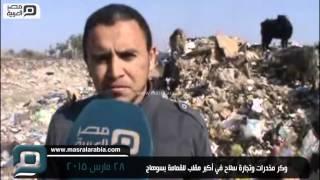 مصر العربية | وكر مخدرات وتجارة سلاح في أكبر مقلب للقمامة بسوهاج