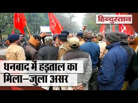 Bharat Bandh in Jharkhand : धनबाद में हड़ताल का मिला-जुला असर