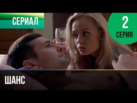 Шанс 2 серия - Мелодрама | Фильмы и сериалы - Русские мелодрамы