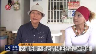 阿爆醞釀10年 改阿仍仍製排灣專輯 2014-07-02 TITV 原視新聞