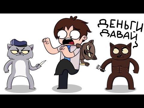 МОЯ ПУШИСТАЯ БАНДА (анимация)