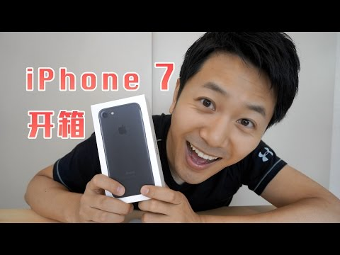 iPhone 7开箱!和iPhone 6的简单对比。iPhone7開封|iPhone7 Unboxing