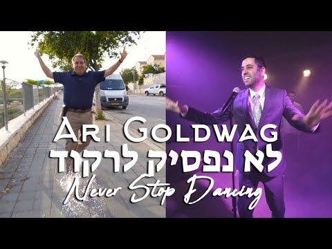 Ari Goldwag - Lo Nafsik Lirkod [4K Music Video] ארי גולדוואג לא נפסיק לרקוד קליפ רשמי