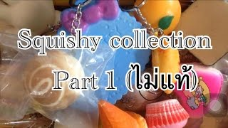 Squishy collection part 1 (ไม่แท้) 💕🙏🏻