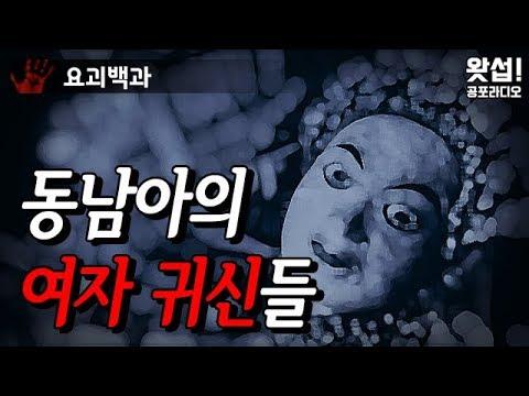 [요괴백과] 동남아시아의 여자 귀신들 (피낭람, 매낙, 폰티아낙, 랭수이르)|왓섭! 공포라디오