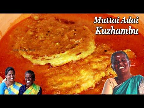 அக்கா சொல்லித் தந்த முறையில் செய்த ருசியான முட்டை அடைக்குழம்பு   Muttai Adai Kulambu