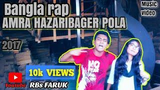 New bangla rap 2K17|Amra  hazaribager pola
