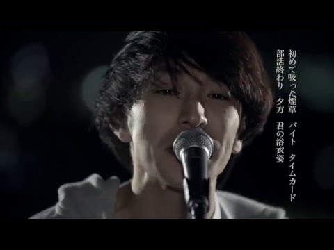 My Hair is Bad - 戦争を知らない大人たち (Official Video)