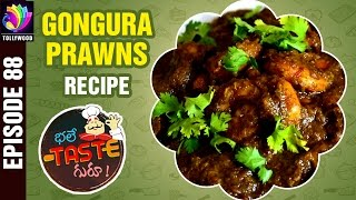 Gongura Prawns Recipe | Telangana Fish Pulusu | Bhale Taste Guru | Episode 88 | Tollywood TV Telugu