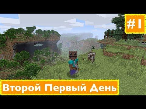 Minecraft: Второй сезон - Выживание - #1 - Второй первый день? :)