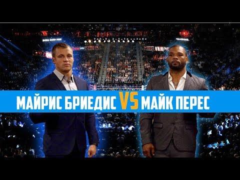 Майрис Бриедис против Майк Перес - Бой за титул: чемпиона мира WBC | Maurice Briedis vs. Mike Perez