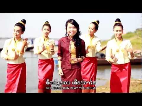 Sane Tasejumpon ສະເຫນ່ທ່າເຊຈຳພອນ - Moukdavanyh Santiphone ມຸກດາວັນ ສັນຕິພອນ Lao Song