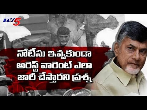 Maharashtra Court Issues Non-Bailable Warrant Against AP CM Chandrababu Naidu | TV5 News