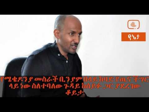 Ethiopia: የሜቄዶንያ መስራች ቢንያም በላይ ከባድ የጤና ችግር ላይ ነው ስለተባለው ጉዳይ ከሰይፉ ጋር ያደረገው ቆይታ