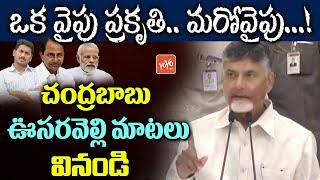 Chandrababu on Pethai Cyclone | Comments on YS Jagan, KCR and Modi | AP Special Status