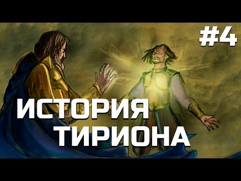 История Тириона Фордринга [Глава 4: Суд] | World of Warcraft