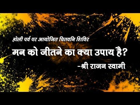 How to rule your mind | मन पर विजय कैसे? - Shri Rajan Swami