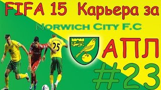 FIFA 15 КАРЬЕРА ЗА NORWICH #23