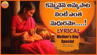 kammanaina Amma Pata Vinte Lyrical Video Song | Super Hit Sensetional Song | Mother songs Telugu
