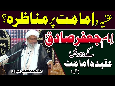 Aqeeda-E-Imamat Pr Munazara ?   Maulana Muhammad Afzal Haidery   4K
