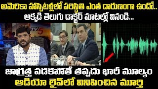 TV5 Murthy Plays Audio Clip in Live  USA Corona News Today  TV5 News