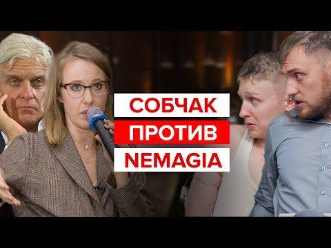 Собчак против Nemagia