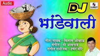 Bhandewali DJ Marathi Lokgeet Sumeet Music