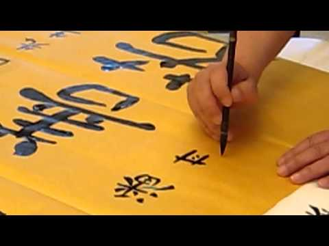 UN Secretary-General Ban Ki-moon practicing Chinese calligraphy
