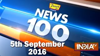 News 100 | 5th September, 2016 (Part 1) - India TV