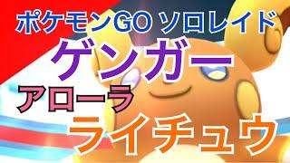 【ポケモンGO レイド134 アローラ】アローラ ライチュウをゲンガーでソロ攻略!
