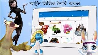 কার্টুন ভিডিও মুভি তৈরি করুন | কার্টুন তৈরির সেরা একটি App.