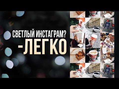 ИНСТАГРАМ В СВЕТЛЫХ ТОНАХ // КАК Я ОБРАБАТЫВАЮ ФОТО В ИНСТАГРАМ 2017
