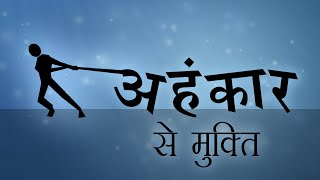 Freedom from the Ego (in Hindi)
