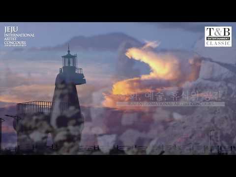 2018 제주 국제 아티스트 콩쿠르 메인 홍보영상