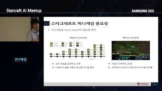 삼성SDS Meetup: Starcraft AI -1편 (2018.05.25) [KOR]