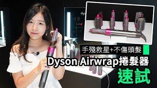 手殘救星+不傷頭髮 Dyson Airwrap捲髮器 速試