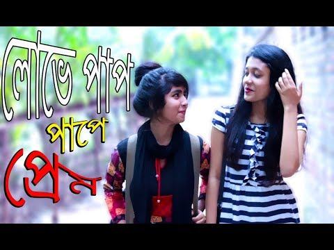 লোভে পাপ পাপে প্রেম | Deshi Chapa buzz Friend | Bangla Funny Video 2018 | MojaMasti New Funny Video