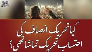 Kya Tehreek-e-Insaaf Ki Aitesaab Tehreek Tamasha Thi?| Awaz | SAMAA TV | Shahzad Iqbal | Best Clip